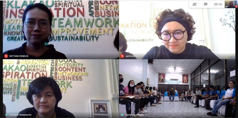 การสร้างแผนการจัดประสบการณ์การเรียนรู้แบบองค์รวม ตามหลักสูตรโรงเรียนเมืองคง(คงคาวิทยา) ผ่าน Zoom Meeting