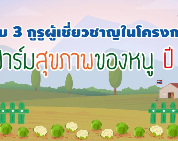 โครงการฟาร์มสุข(ภาพ) ของหนู มูลนิธิแอมเวย์เพื่อสังคมไทย