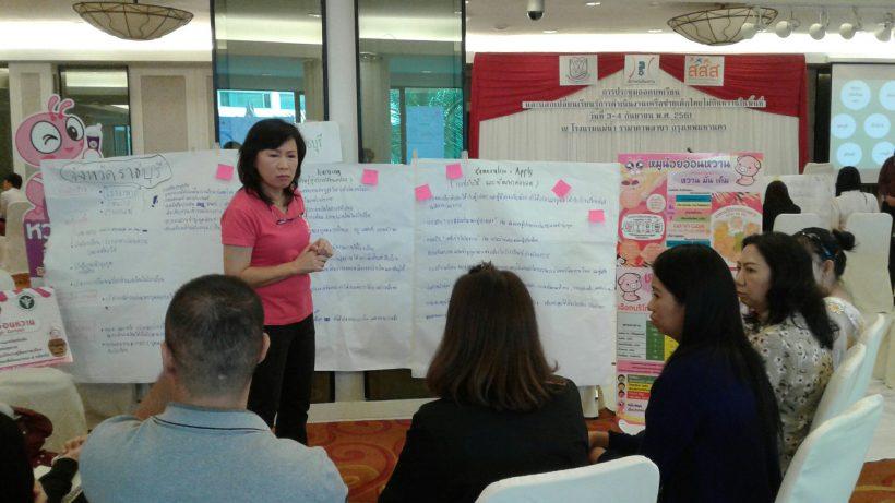 โครงการเด็กไทยไม่กินหวาน สร้างสุขนิสัย เพื่อเด็กไทยห่างไกลโรค